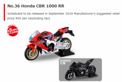 Tomica September 2018 Releases - Prepare for Weirdness